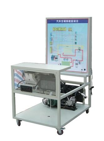 汽车空调系统实验台