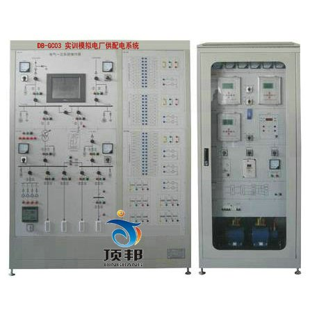 实训模拟电厂供配电系统