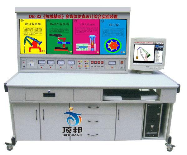 《机械基础》多媒体仿真设计综合实验装置