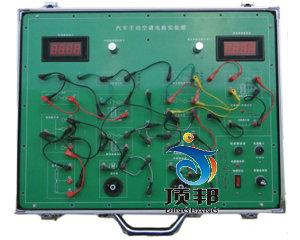 汽车空调系统实验箱