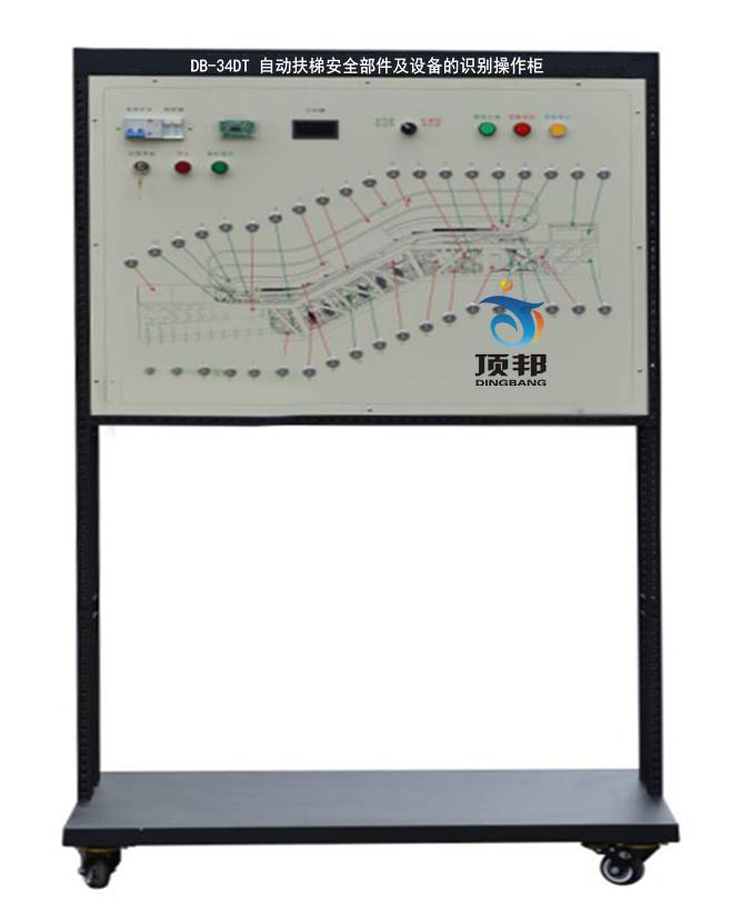 自动扶梯安全部件及设备的识别操作柜